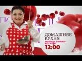 «Домашняя кухня» с Ларой Кацовой!