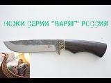 Ножи серии Варяг