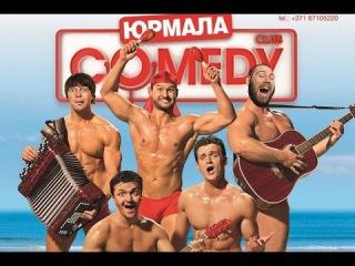 Камеди клаб в Юрмале 27.03.2015 ВЕСЕЛАЯ ВЕСНА Comedy club