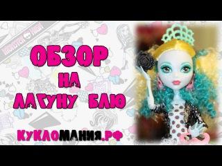 Видео на куклу Лагуна Блю Монстр Хай (Monster High) Монстры по обмену - Школа Монстров