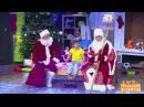 Дед Мороз и Санта Клаус - Елочка, беги! - Уральские пельмени