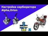Настройка карбюратора на мопеде Alpha/Orion