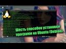 Linux Установка программ на Ubuntu softwire center synaptic apt get aptitude