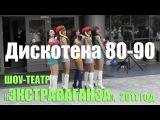 Дискотека 80-х - 90-х. Шоу-театр «Экстраваганза» (2011 год). Советские, российские и зарубежные хиты