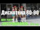 Дискотека 80-х - 90-х. Шоу-театр «Экстраваганза» 2011 год. Советские, российские и зарубежные хиты