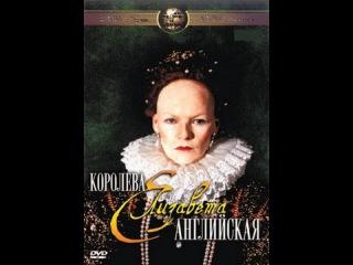 Королева Елизавета Английская 02 драма историческая, сериал, биографический