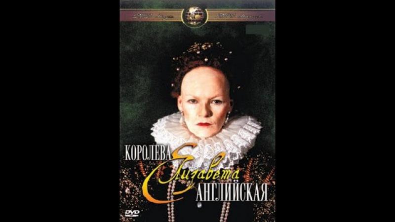 Королева Елизавета Английская 03 драма историческая, сериал, биографический