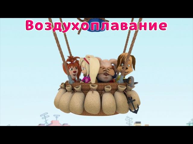Барбоскины 10 сезон 142 серия - Воздухоплавание