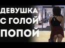 Девушка С Голой Попой Гуляет По Улице (Пранк Розыгрыш Прикол 2015)