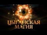 Вся правда о цыганской магии (мракобесный псевдодокументальный фильм РенТВ)