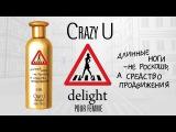 Парфюмерия молодежный аромат CRAZY U DELIGHT от CIEL parfum
