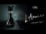 Парфюмерия парфюмерная вода для женщин LAmour..r..r от CIEL parfum
