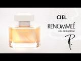 Парфюмерия суперстойкий аромат RENOMMEE от CIEL parfum