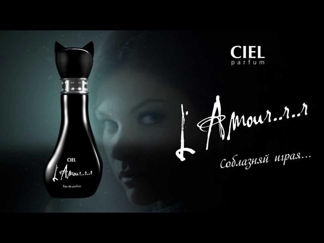 Парфюмерия парфюмерная вода для женщин L'Amour r r от CIEL parfum