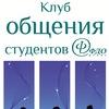 """Встречи Клуба """"Общение студентов"""" ФДО"""