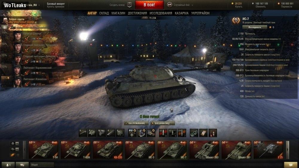 Как подарить танками