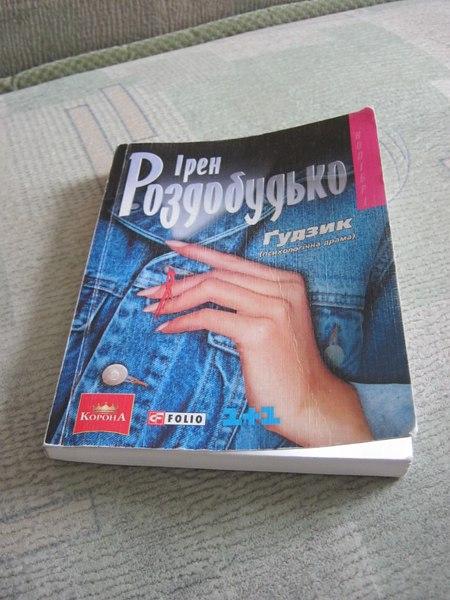 Ірен Роздобудько - Ґудзик