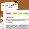 Ich mag Deutsch!
