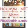 Коды разблокировки сети МТС / Alcatel