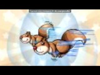 «С моей стены» под музыку Радуга деш - самая крутая песня. Picrolla
