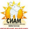 СИАМ: профессиональные курсы массажа