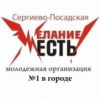 """Логотип """"Желание Есть""""(ЖЕСТЬ) Молодёжная организация №1"""