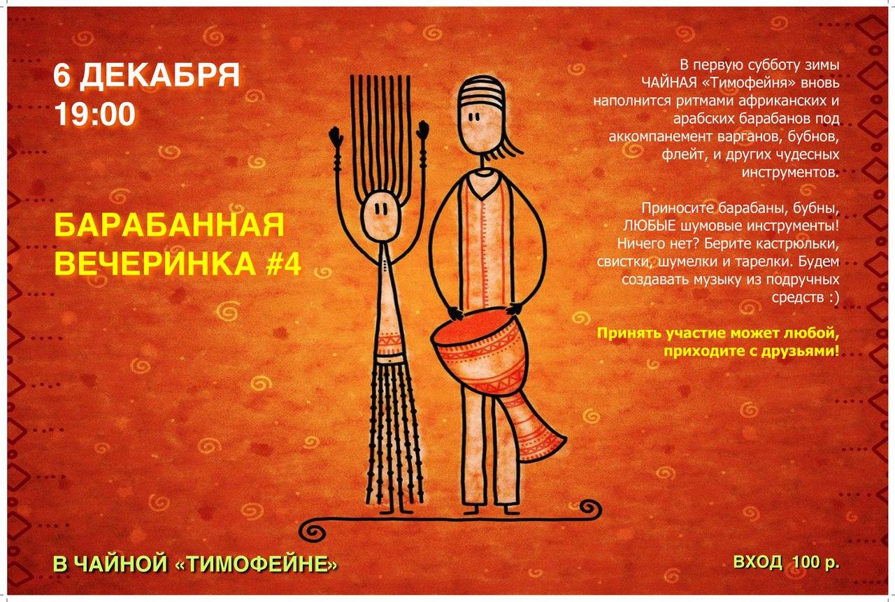 Афиша Тамбов 6/12 БОЛЬШАЯ Барабанная вечеринка #4