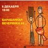 6/12 БОЛЬШАЯ Барабанная вечеринка #4