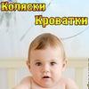 Детские кроватки в Украине Baby Max