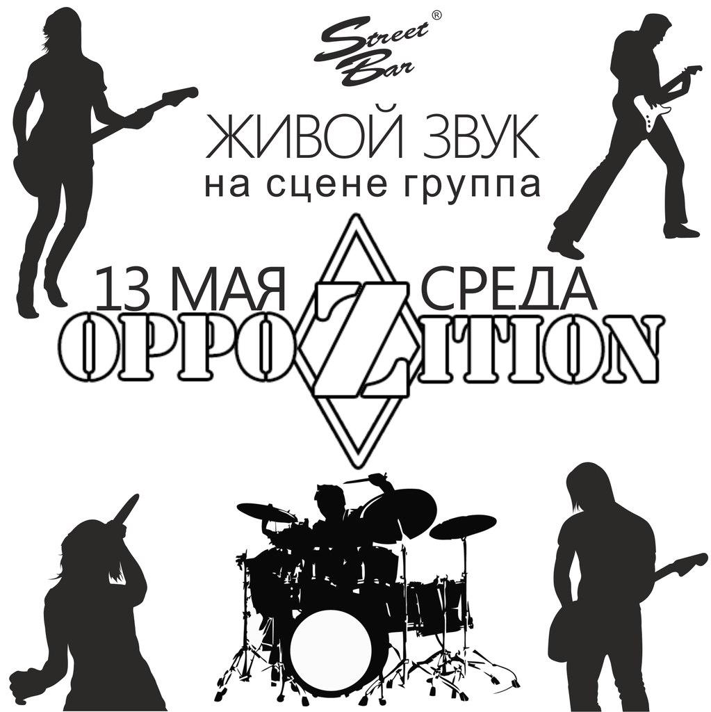 Афиша Владивосток ЖИВОЙ ЗВУК / 13.05/ STREET BAR