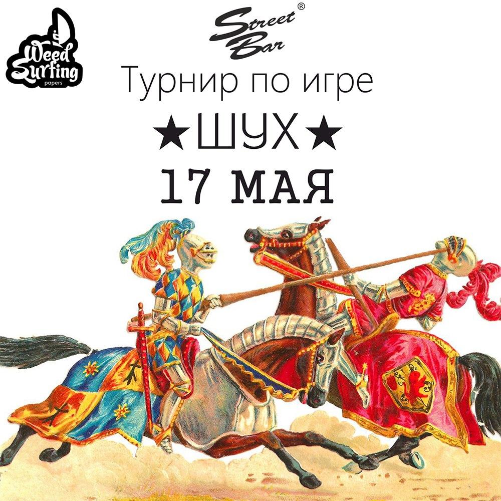 Афиша Владивосток Турнир по игре ШУХ / 17 МАЯ / STREET BAR