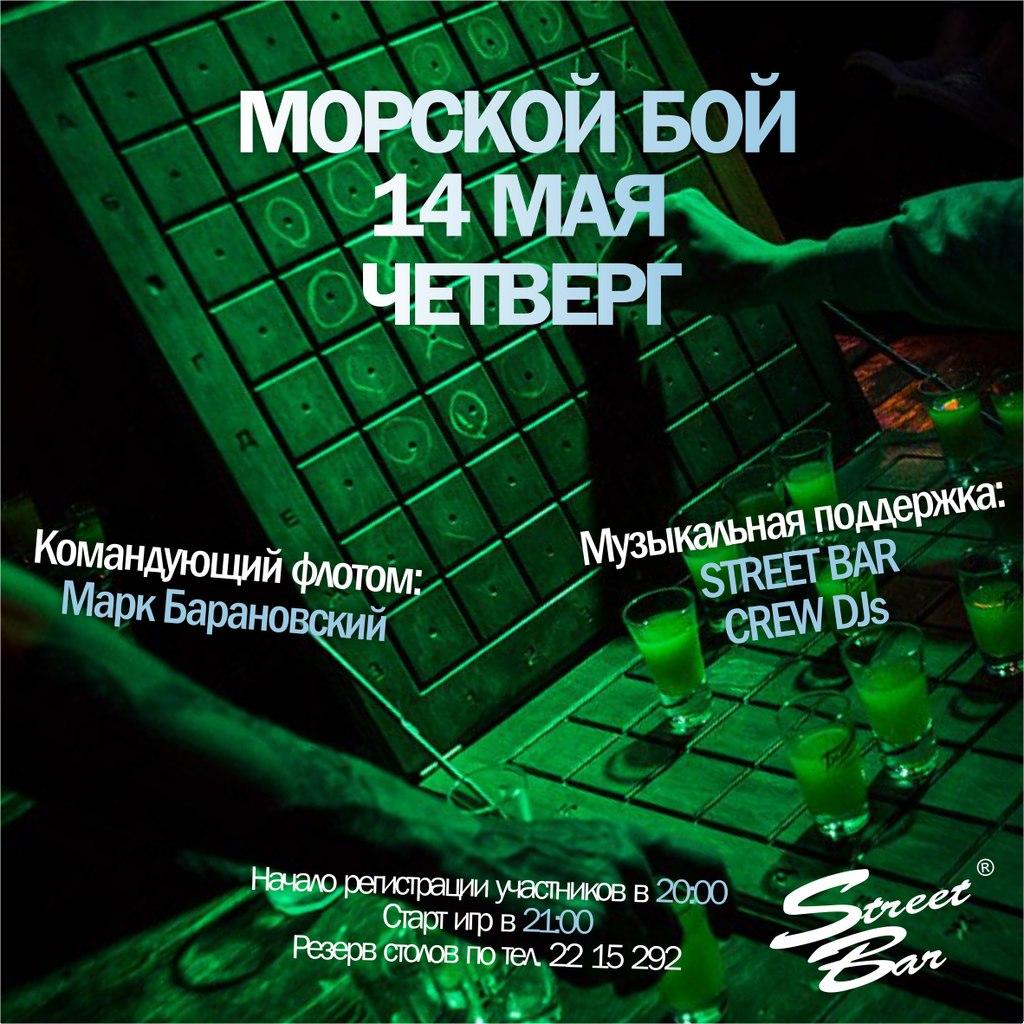 Афиша Владивосток Морской Бой / 14 МАЯ / STREET BAR
