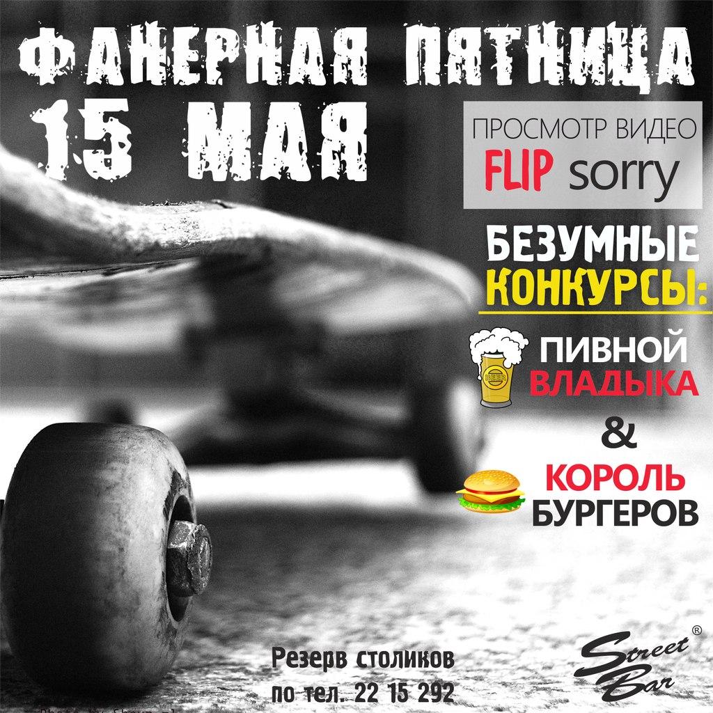Афиша Владивосток ФАНЕРНАЯ ПЯТНИЦА / 15 МАЯ