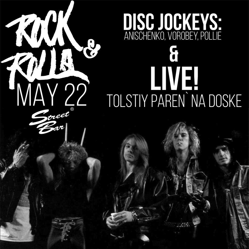 Афиша Владивосток Rock'n'rolla + LIVE / 22.05 / STREET BAR