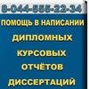 Диплом, курсовая, дипломная работа Минск