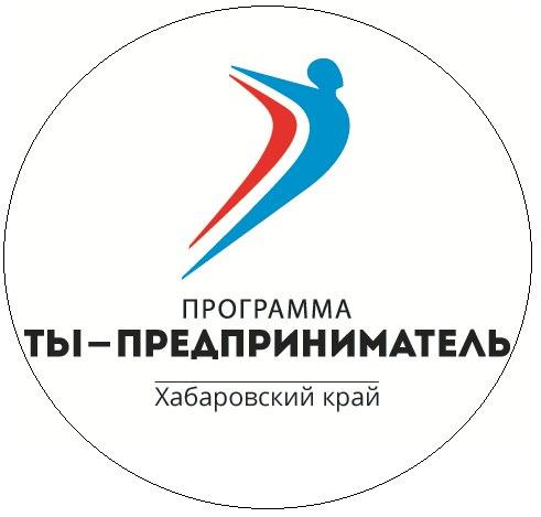 """Афиша Хабаровск Тренинги прораммы """"Ты-предприниматель"""" Хабаровск"""