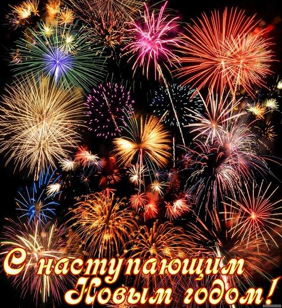 С наступающим Новым годом !!