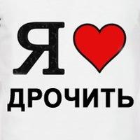 Я Люблю Дрочить