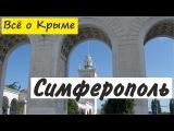 Симферополь 2015. Крым Симферополь.