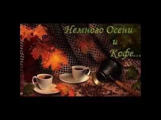 Чашечка кофе тебе от меня Чарли Паркер Романтическая музыка