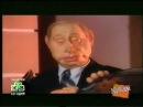 НТВ Куклы Неэффективный менеджмент 2001