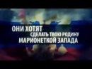 Просыпайся Россия Время пришло