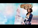 прохождение BioShock Infinite часть 3 спасение прекрасной Элизабет