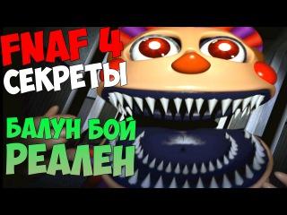 СЕКРЕТЫ Five Nights At Freddy's 4 - БАЛУН БОЙ РЕАЛЕН!