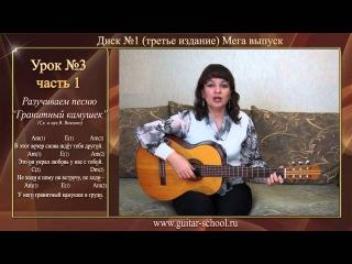 Уроки игры на гитаре с нуля для начинающих. Урок 3 Часть 1. Видеоуроки игры на гитаре для начинающих