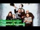 Семейка Аддамс - вся правда о знаменитой семейке Движущиеся картинки