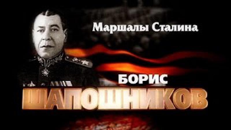 Маршалы Сталина. Борис Шапошников