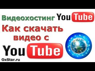 Как бесплатно скачать видео c YouTube. Самое простое скачивание видео с YouTube. YouTube Каналы
