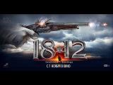 1812: Уланская баллада / 2012 / Фильм целиком / HD 1080p / *Сергей Безруков