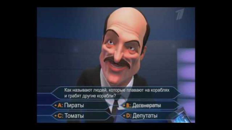 Лукашенко Кто хочет стать миллионером